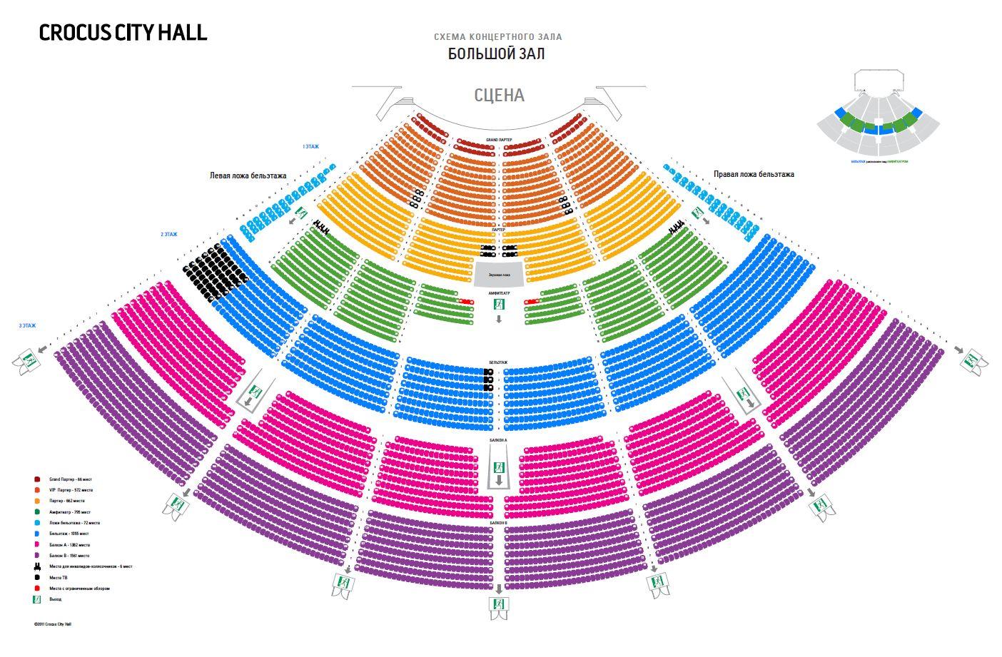 Концертный зал крокус сити холл схема