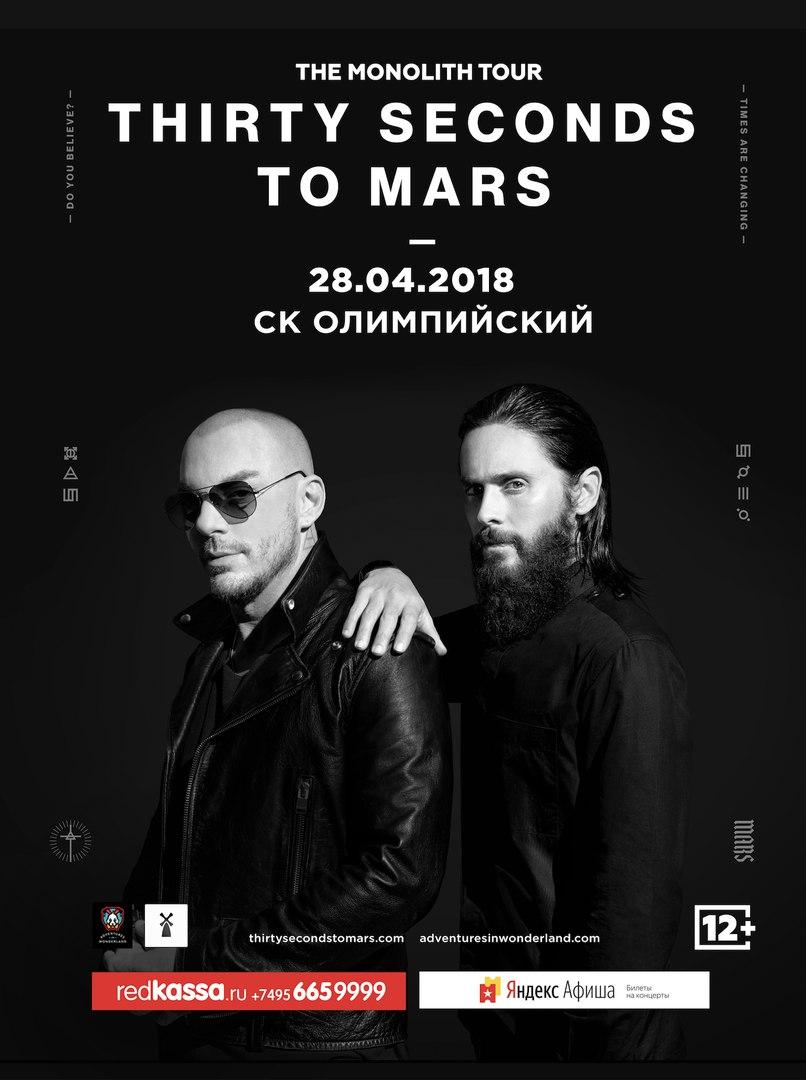 30 seconds to mars билеты на концерт 2016 афиша кино москва на сегодня люксор