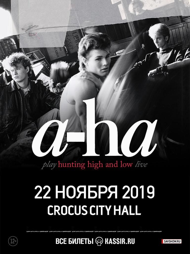 В москве концерты афиша ноября североморск билеты в кино