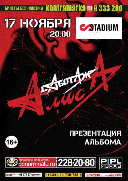 Алиса концерты афиша тц щелково купить билеты в кино