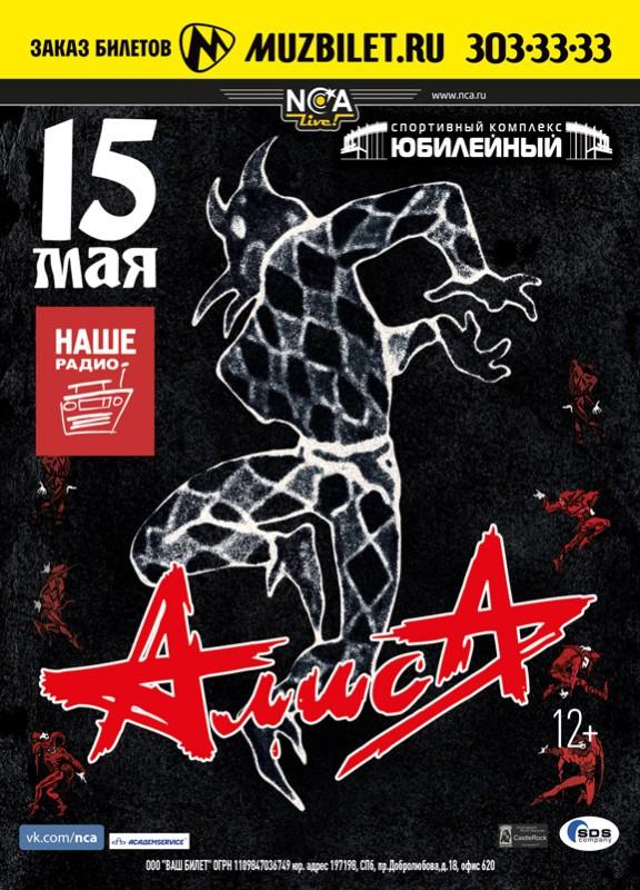 Концерт в спб 2015 билеты афиша областного театра кукол новосибирск