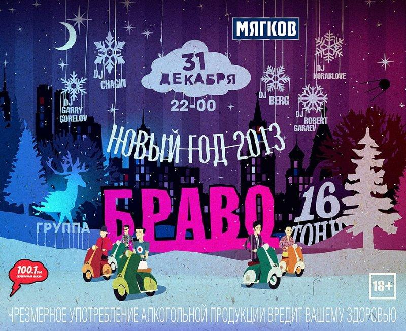 Афиша концертов на новогодние праздники билет концерт киев