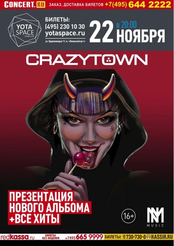 Концерт Crazy Town в Москве