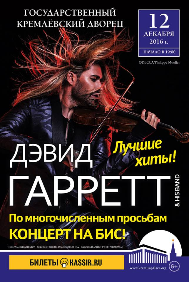 Купить билеты на концерт в самаре 2016 где купить билеты в красноярске театр