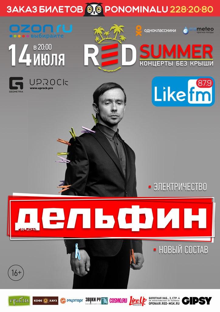Москва рок концерты афиша 2016 билет в музыкальный театр омск