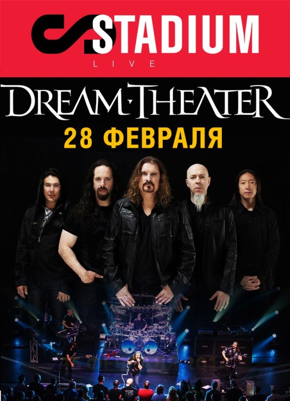 http://musicafisha.ru/sites/default/files/dream-theater-2014-msk.jpg