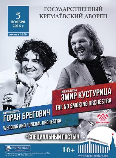 Афиша концертов кремль 2016 кино в столице афиша котлас
