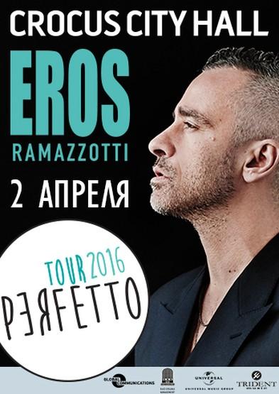 Концерты в москве 2016 афиша крокус сити музей дарвина купить билеты