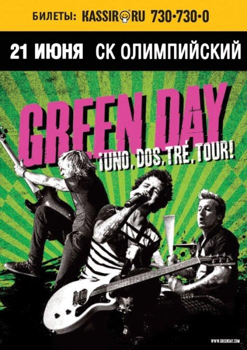 Концерт green day в москве