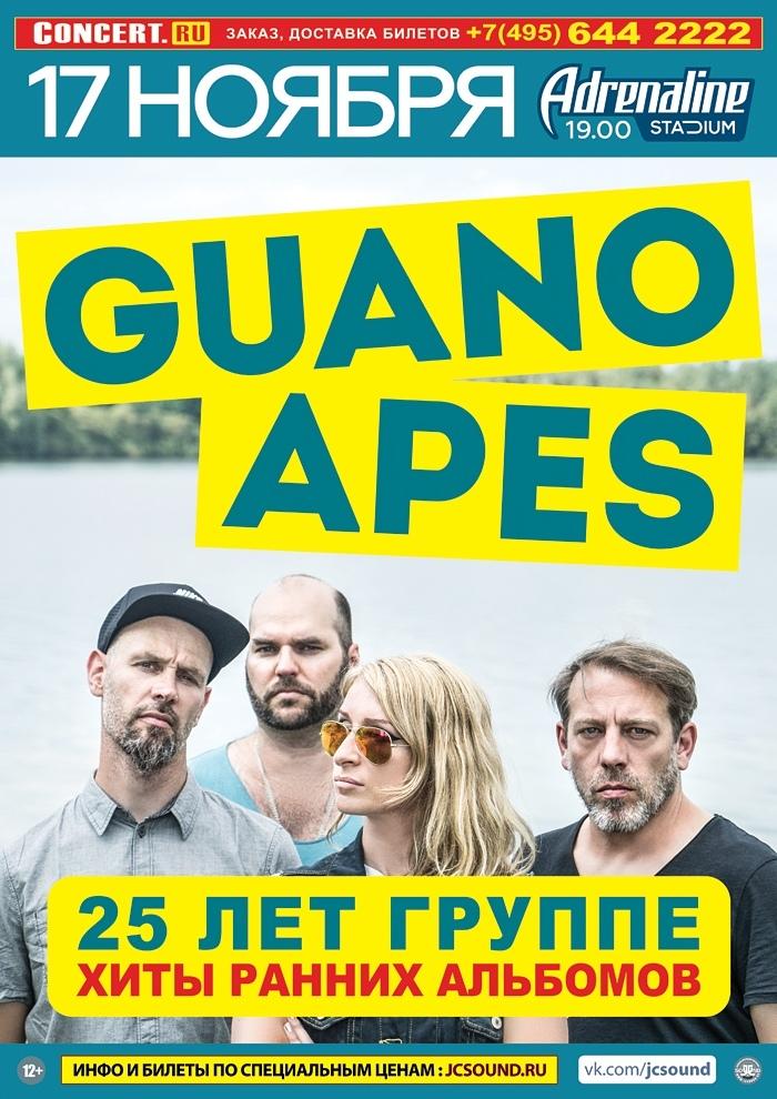 Концерт Guano Apes