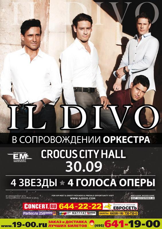 Афиша на пятницу москва 30 сентября концерты декабрь афиша концертов