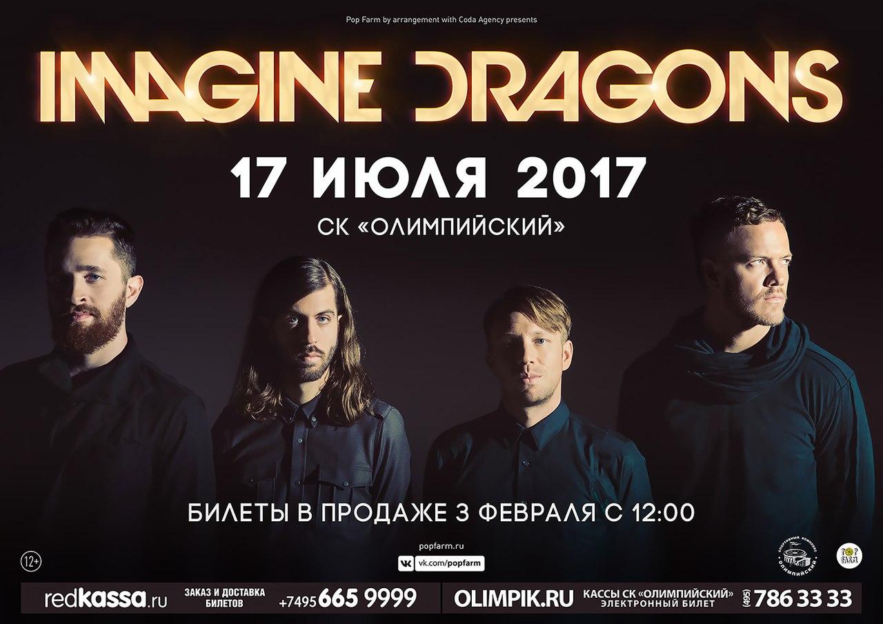 Где купить билеты на концерты в москве афиша саранск театры концерты