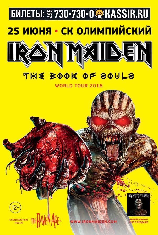 Билеты на концерт iron maiden 2016 афиша стас намин театр