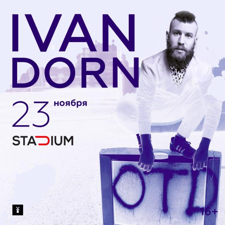 Пятница. TBA. Park Live Festival, Москва, Россия. Купить билет. 3.
