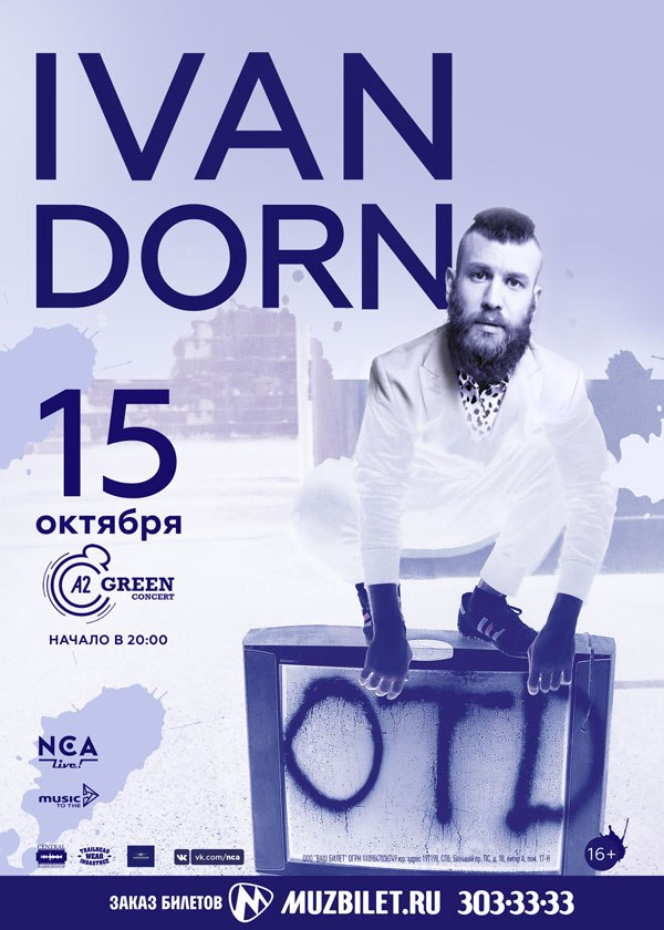 Иван дорн афиша концертов 2017 оренбургские театры афиша