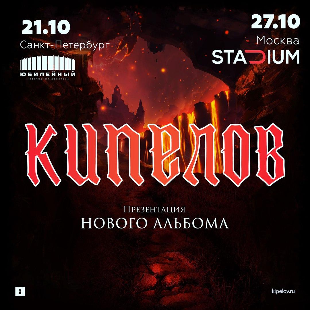 Билета на концерт кипелова купить билеты в большой театр москва официальный