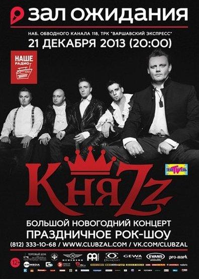 Афиша концертов 2013 арт музей на остоженке билеты