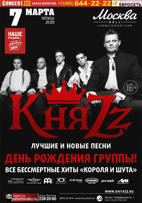 Афиша концерт в 2014 танцевальное шоу в москве купить билет