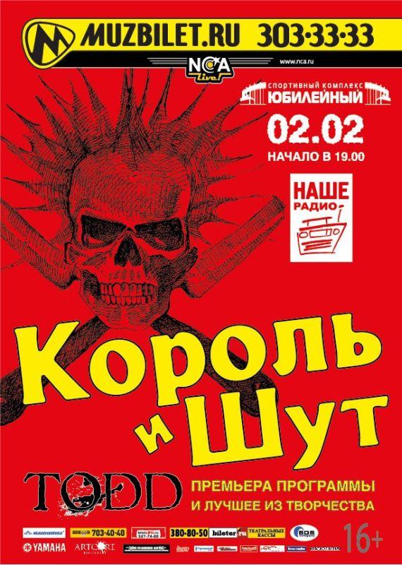 Король и шут афиша концерт стоимость билета на шоу я филиппа киркорова в кремле