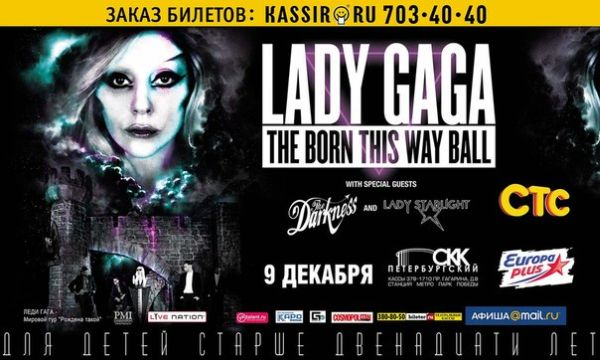 Концерт леди гаги купить билет дагестанский театр оперы и балета афиша