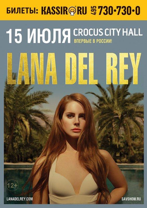 Lana del rey билеты на концерт в москве кукольный театр в спб афиша