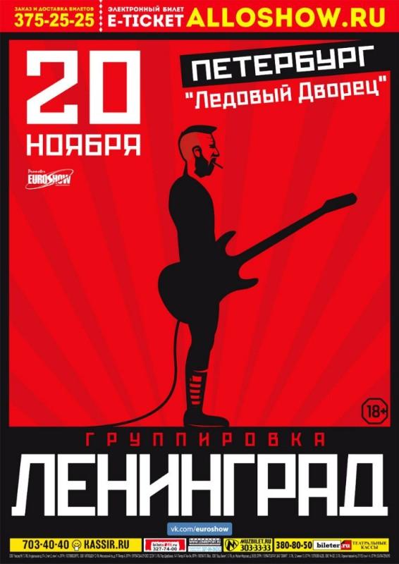 Концерт в спб 2015 билеты афиша кино радуга парк
