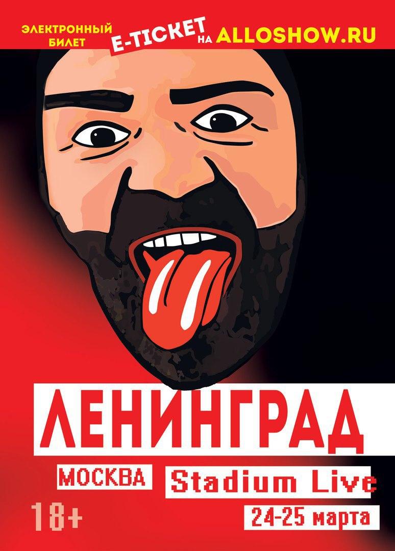 7 марта концерт ленинград билеты купить билеты в театр красноярске