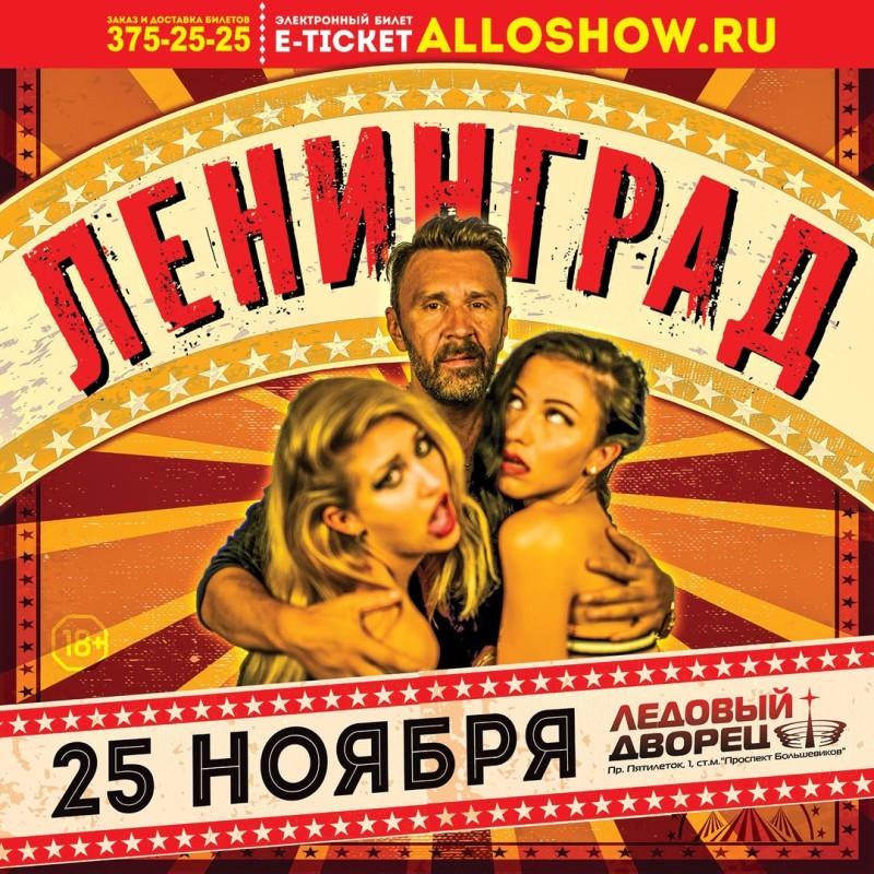 Афиша концертов в спб в ноябре 2016 купить билеты на концерт ленинград 13 июля в москве