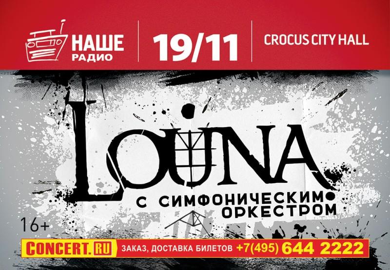 Билеты на концерт 19 ноября театр сегодня вечером афиша
