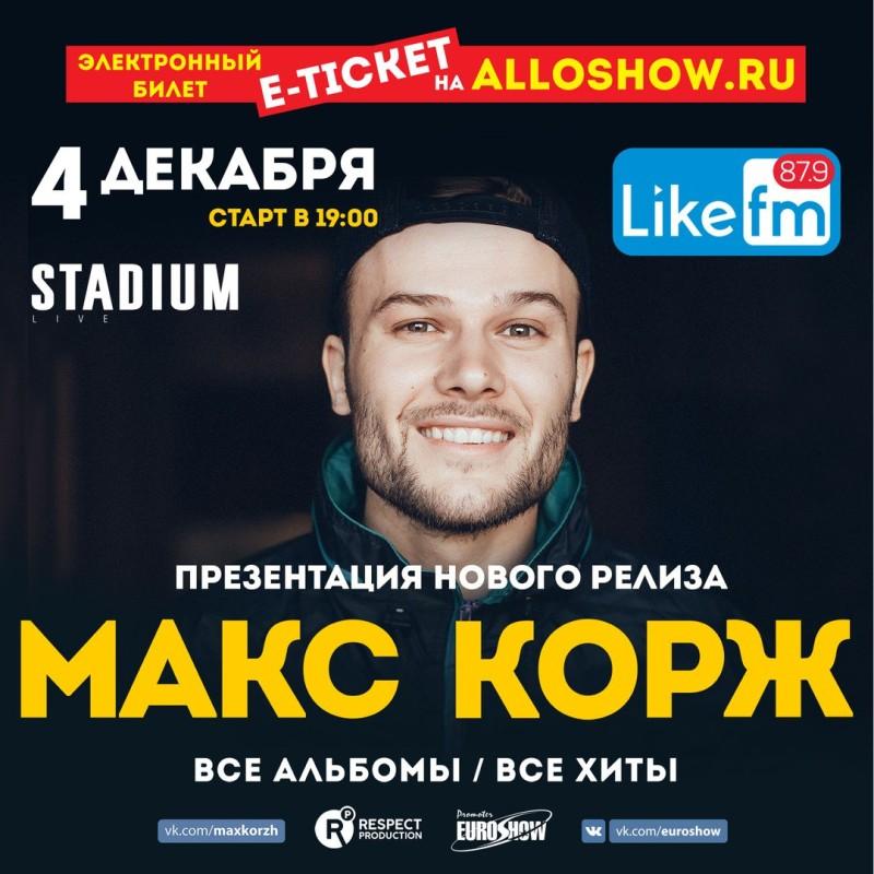 Купить билет на концерт макса коржа 4 декабря сдам билет в кино