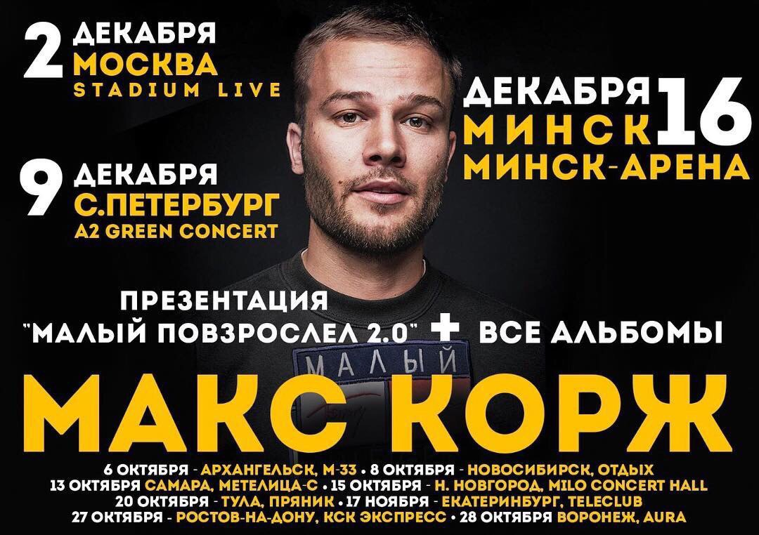 Купить билет на концерт макса коржа 9 декабря в питере купить билет в театр на соборной