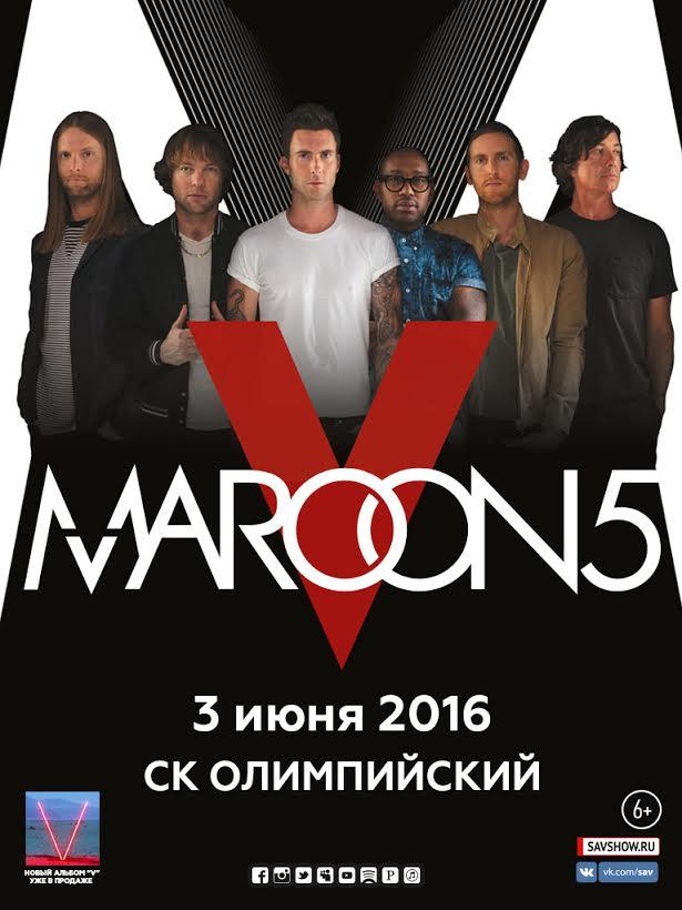 Maroon 5 новые песни
