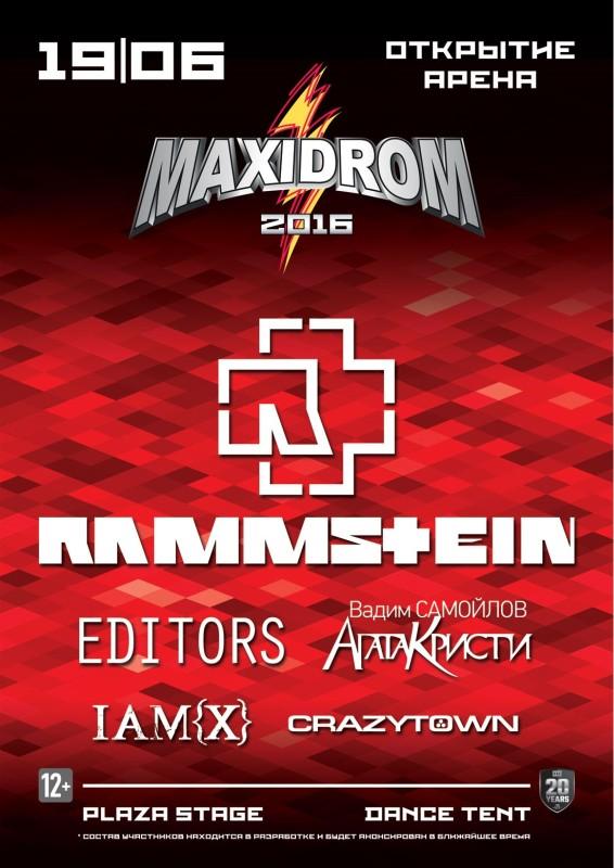 Билеты на концерт rammstein в москве 2012 псков билеты театр