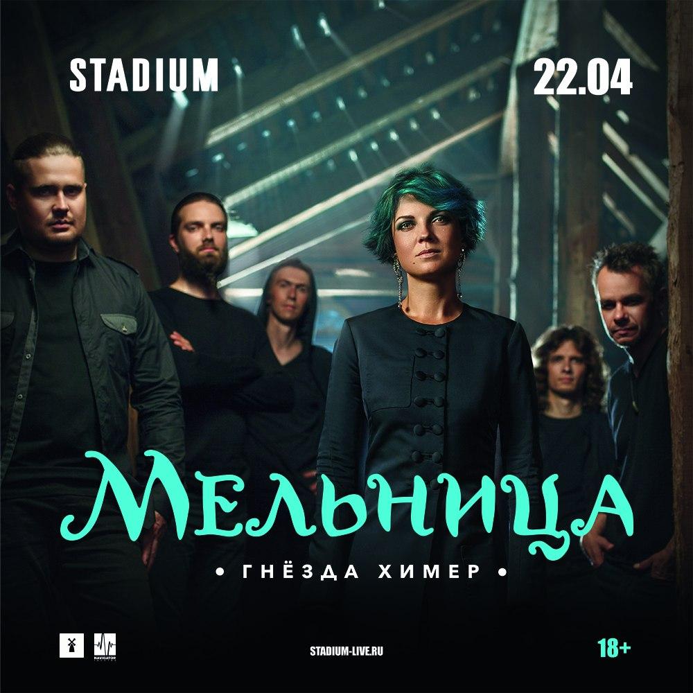 Купить билеты на концерт мельницы в москве музей крамского воронеж цена билета