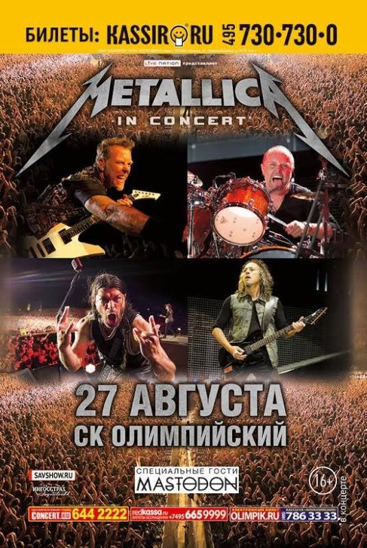 Купить билет на металлику 2015 москва покупка цветного металла в Серпухов