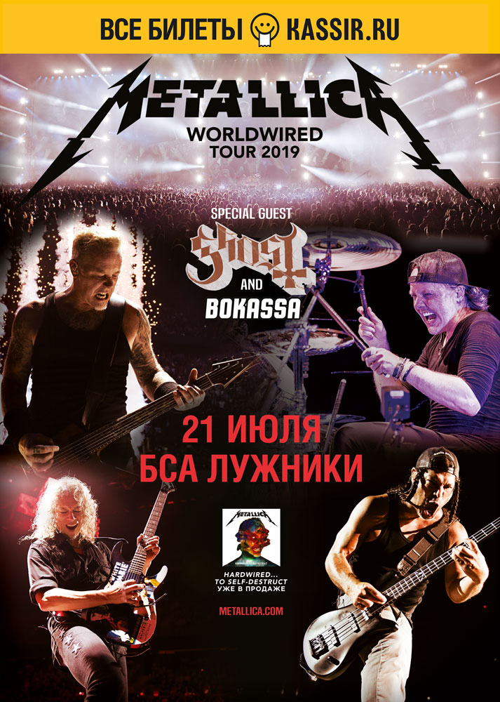 Концерт Металлика в Москве