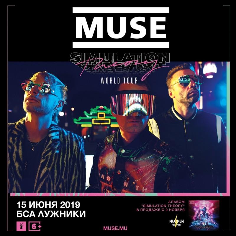Афиша Muse в Москве