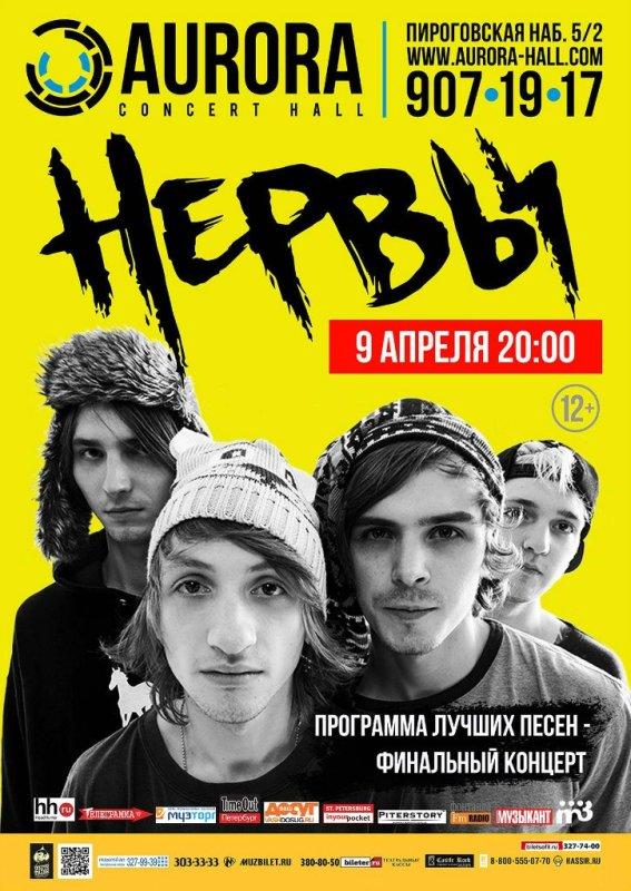 Билеты на концерт 9 апреля шевченко театр кривой рог афиша на