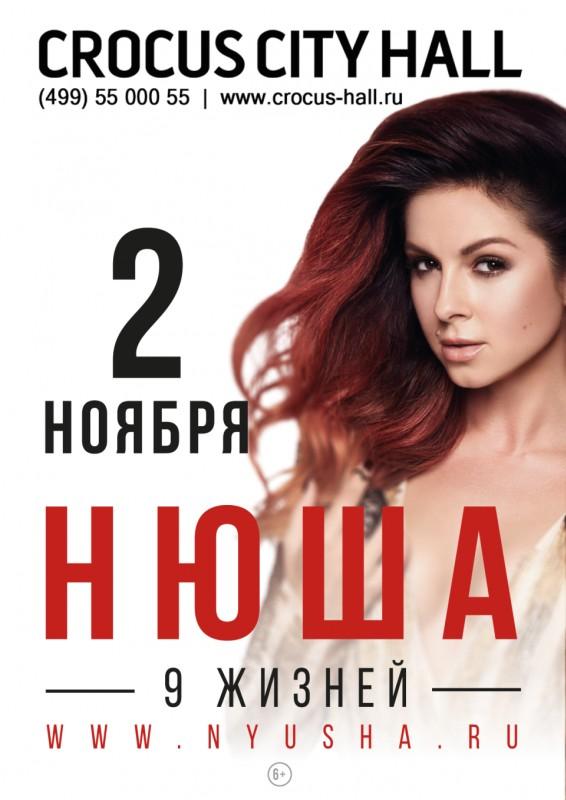 Концерты в москве 2016 афиша на ноябрь в крокусе афиша театр музыкальной комедии март