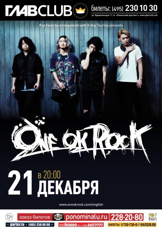 Купить билеты на концерт one ok rock театр юного зрителя томске афиша