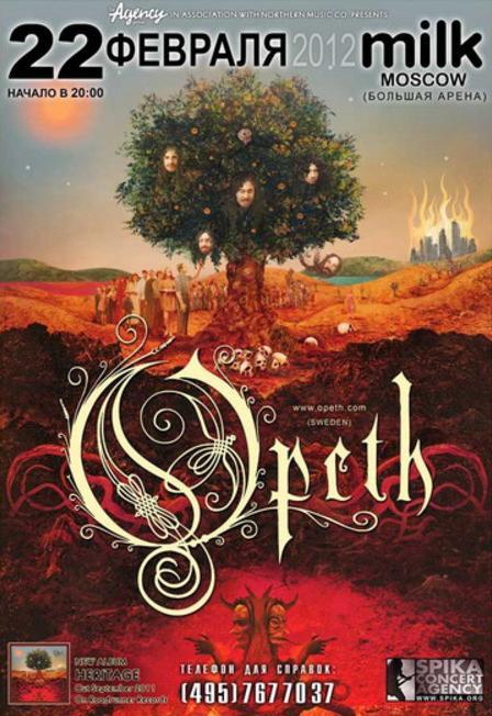 Концерт Opeth в Москве