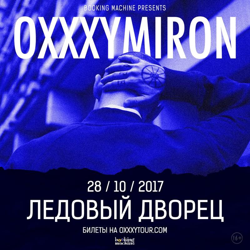 Афиша концертов оксимирона театр современник на яузе билеты