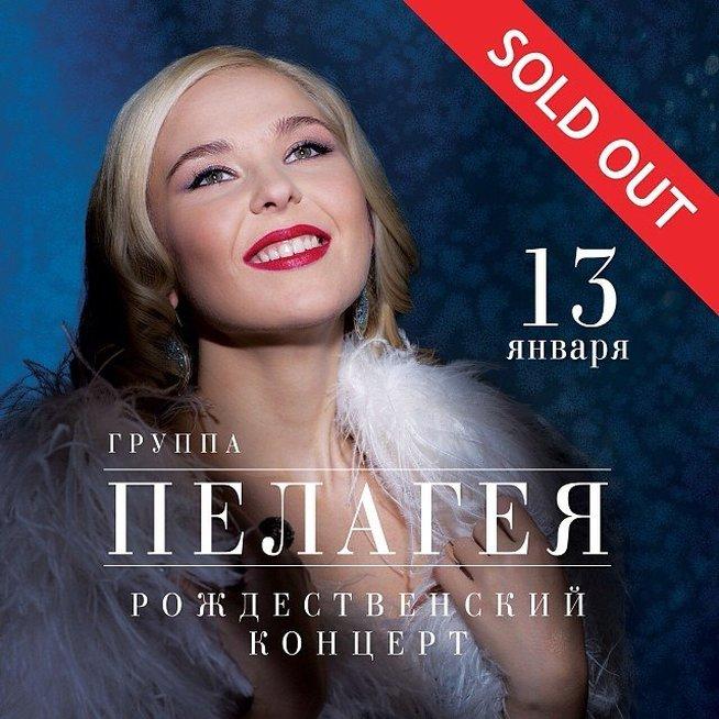 Купить билет концерт пелагея дворянское гнездо билеты в театр