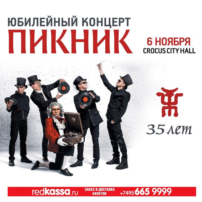 Крокус сити холл афиша концерты 2016 грибы афиша концерты