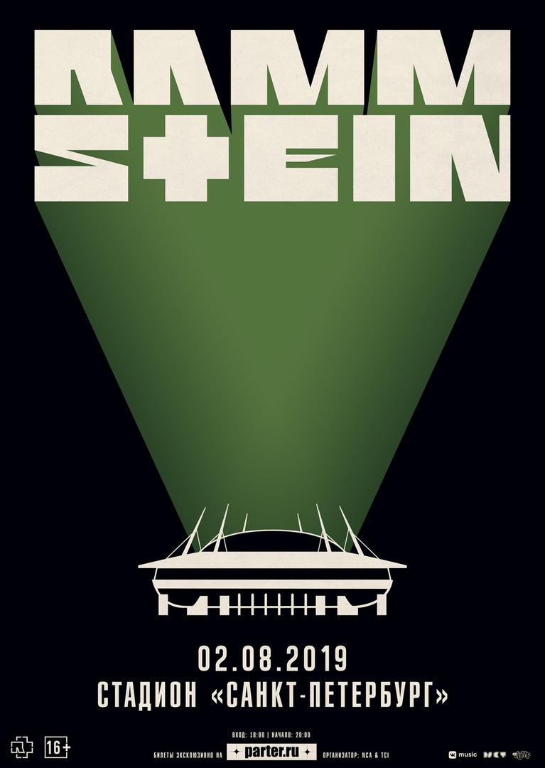 Афиша концертов в петербурге на август билеты в театр ленсовета цена