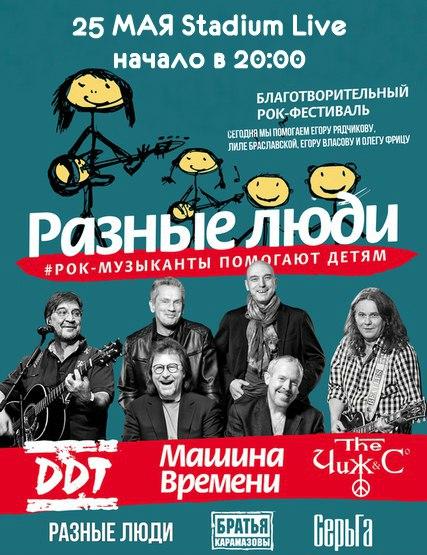 Москва рок афиша концерты 2016 театр им ленсовета купить билеты