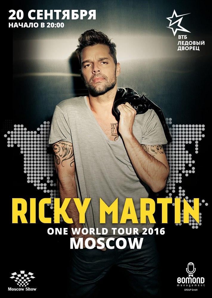 Афиша москва 20 сентября концерт купить билет в музей в москве