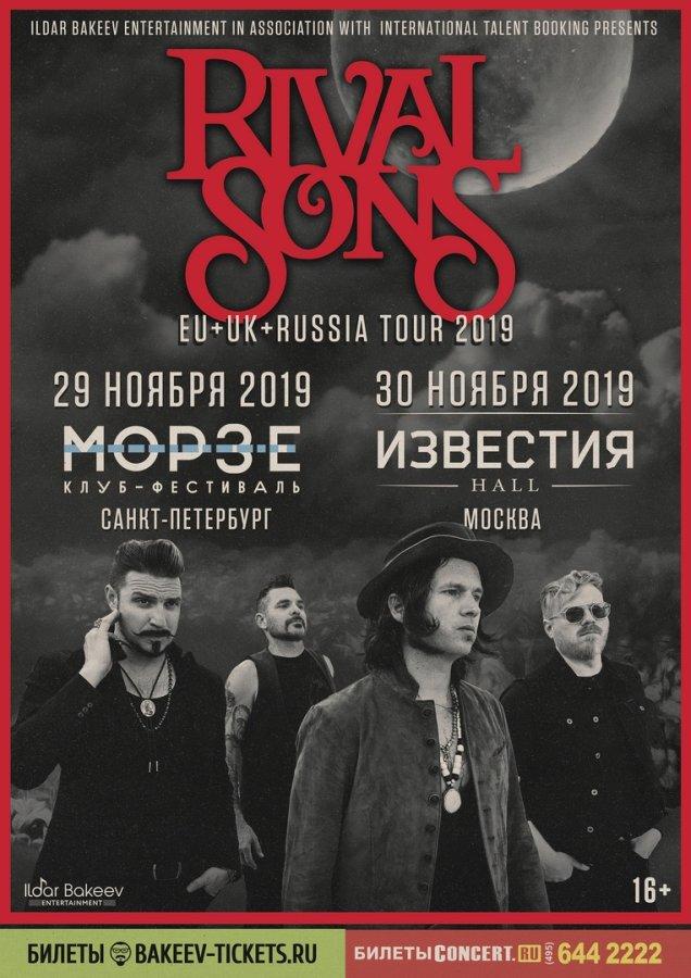 Концерт Rival Sons