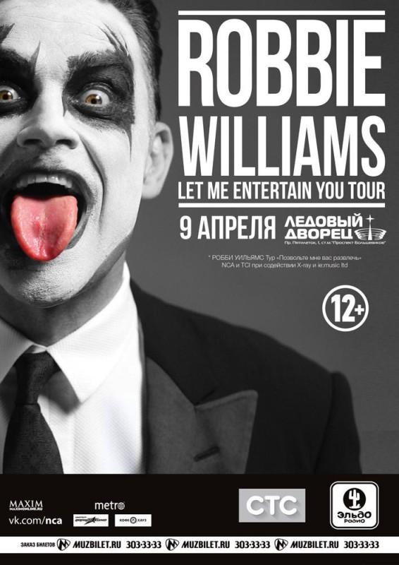 Афиша санкт петербург концерт билет в кино на сегодня фото