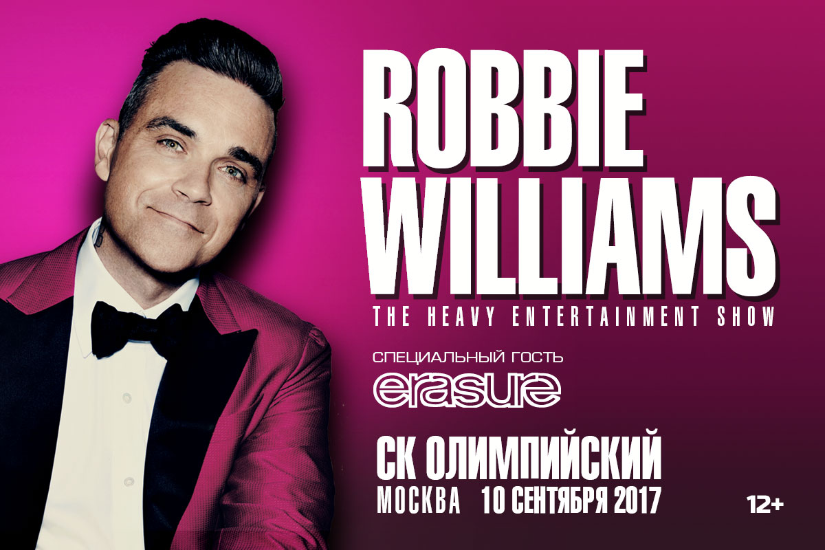 Робби уильямс концерт в москве 2015 билеты кино бийск ривьера афиша